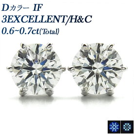 【ご注文後10%OFF】ダイヤモンド ピアス 0.6ct(Total) IF-D-3EXCELLENT/H&C Pt プラチナ 一粒 0.6カラット 0.6ct インタナリー フローレス エクセレント ダイアモンド ダイアピアス ダイヤモンドピアス ダイヤピアス ダイヤ