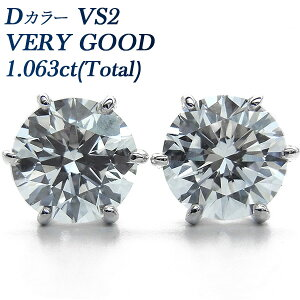 ダイヤモンド ピアス 1.063ct(Total) VS2-D-VERY GOOD プラチナ Pt 一粒 1カラット 1ct 大粒 ダイアモンド ダイアピアス ダイア ダイヤモンドピアス diamond ダイヤピアス ダイヤ ピアス スタッド