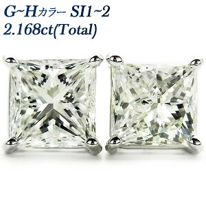 ダイヤモンド ピアス 2.168ct(Total) SI1〜2-G〜H-プリンセスカット プラチナ 2ct 2carat 2カラット SI1 SI2 G H スクエア Pt Pt900 スタッド 送料無料 ダイヤモンドピアス ダイヤピアス ダイヤ ダイアピアス