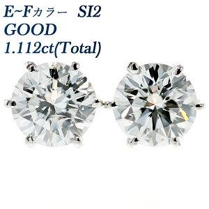 ダイヤモンド ピアス 1.112ct(Total) SI2-E〜F-GOOD プラチナ Pt ソリティア 一粒 1ct 1carat 1カラット ダイアモンドピアス ダイアモンド ダイアピアス ダイア ダイヤモンドピアス ピヤス diamond ダイヤ