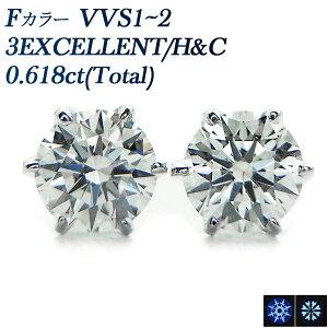ダイヤモンド ピアス 0.618ct(Total) VVS1〜2-F-3EXCELLENT/H&C プラチナ 一粒 Pt Pt900 0.6ct 0.6カラット エクセレント ダイヤモンドピアス ダイヤピアス ダイヤ ダイアモンド ダイアモンドピアス