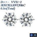 ダイヤモンド ピアス 0.552ct(Total) VVS1〜2-D-3EXCELLENT/H&C Pt プラチナ ソリティア 一粒 0.5ct 0.5カラット...