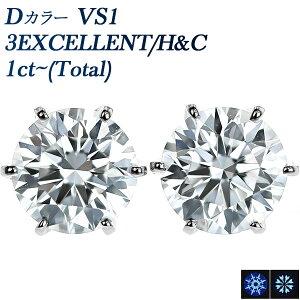 ダイヤモンド ピアス 1ct(Total) VS1-D-3EXCELLENT/H&C プラチナ 一粒 1カラット エクセレント ハート キューピッド ダイアモンド ダイアピアス ダイア ダイヤモンドピアス diamond ダイヤピアス ダイヤ