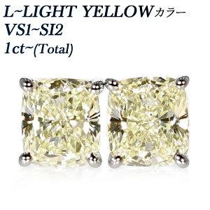 ダイヤモンド ピアス 1.0ct〜(Total) VS1〜SI2-L〜LIGHT YELLOW-クッション モディファイド ブリリアントカット プラチナ Pt ソリティア 一粒 1ct 1カラット ダイアピアス ダイヤピアス ダイヤ スタッド