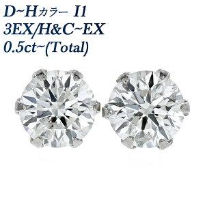 【ご注文後5%OFF】ダイヤモンド ピアス 0.50〜0.59ct(Total) I1-D〜H-EXCELLENT〜3EXCELLENT/H&C プラチナ 0.5ct 0.5カラット Pt 一粒 ダイヤモンドピアス ダイヤモンド ダイヤ diamond ピアス pierce ハート キュ