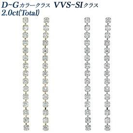 【ご注文後5%OFF】ダイヤモンド ロングピアス 2.0ct(Total) VVS〜SIクラス-D〜Gクラス プラチナ 18金 K18 2ct 2カラット ダイヤモンドピアス ロングピアス スウィング ロングライン ストレート Pt イエローゴールド全長約5.3cm