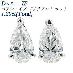 ダイヤモンド ピアス 1.20ct(Total) IF-D-ペアシェイプ ブリリアント カット プラチナ 1ct 1カラット ダイヤモンドピアス ダイヤピアス ダイアモンドピアス ダイアピアス Pt スタッド インタナリー