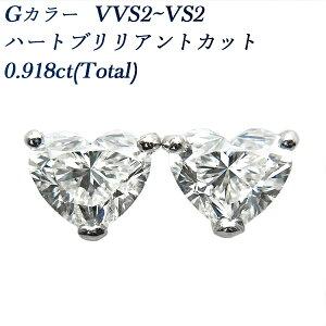0.918ct(Total) VVS2〜VS2-G-ハートブリリアントカット プラチナ 0.9ct 0.9カラット 1ct 1カラット ダイヤモンドピアス ダイヤピアス ダイアモンドピアス ダイアピアス プラチナ スタッド ハート 変形