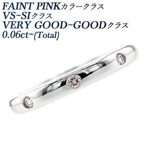 【ご注文後10%OFF(12月2日AM9:59まで)】ピンクダイヤモンド リング 0.08ct〜(Total) VS〜SI-FAINT PINK〜LIGHT PINK Pt ピンクダイヤ ダイヤモンド リング 指輪 ダイヤモンドリング Pt900 プラチナ PINK シンプル 3石 三石 3ストーン スリーストーン