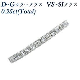 【ご注文後5%OFF】ダイヤモンド ハーフエタニティリング 0.25ct(Total) VS〜SIクラス-D〜Fクラス-ラウンドブリリアントカット プラチナ ハーフエタニティ エタニティ 0.2カラット ダイヤモンド 指輪 Pt ダイヤ ダイア ダイアモンド