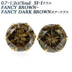 ダイヤモンド ピアス 0.70〜1.00ct(Total) I1クラス-FANCY BROWN〜FANCY DARK BROWNクラス-ラウンドブリリアントカット K18 0.7ct 0.8ct 0.9ct 1ct k18 18金 一粒 ブラウン ダイヤモンドピアス ダイヤモンド diamond ピアス FANCYBROWN