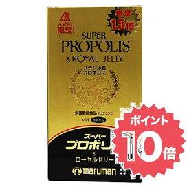 プロポリス (増量90日分 430mg×270粒) スーパープロポリス ローヤルゼリー ビタミンE プロポリスキャンディ マルマン