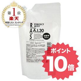 RAS ラス 美容液 300ml 詰替用 化粧水 保湿 全身 髪 髪の毛 RASミスト RASAI30パーフェクトミスト ヘアケア