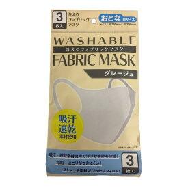 マスク グレージュ 3枚入 洗えるマスク 大人用 ウイルス ウイルス飛沫 細菌 飛沫防止 花粉対策 防護マスク 男女兼用 抗菌通気超快適