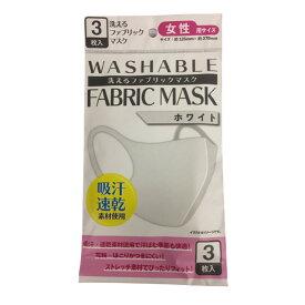 マスク ホワイト 3枚入 洗えるマスク 女性用 ウイルス ウイルス飛沫 細菌 飛沫防止 花粉対策 防護マスク 女性用 抗菌通気超快適