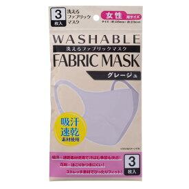 マスク グレージュ 3枚入 洗えるマスク 女性用 ウイルス ウイルス飛沫 細菌 飛沫防止 花粉対策 防護マスク 女性用 抗菌通気超快適