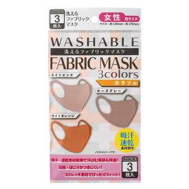 マスク ライトピンク ローズグレー ライトオレンジ 計3枚入 洗えるマスク 女性用 ウイルス ウイルス飛沫 細菌 飛沫防止 花粉対策 防護マスク 女性用 抗菌通気超快適