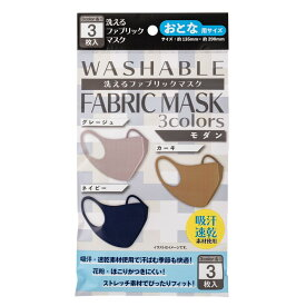 マスク グレージュ カーキ ネイビー 計3枚入 洗えるマスク 大人用 ウイルス ウイルス飛沫 細菌 飛沫防止 花粉対策 防護マスク 男女兼用 抗菌通気超快適