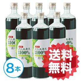 ノニ タヒチ産オーガニックノニエキス原液100% ノニ8本セット