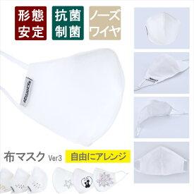 むれない 空間キープ 崩れにくい立体型 布マスク 日本製 抗菌クレンゼ生地 Ag+ 制菌 or オーガニックコットン ノーズワイヤー入り インナーマスク(フィルターポケット1付き) ホワイト 50回洗える 無地 AEMA-V3