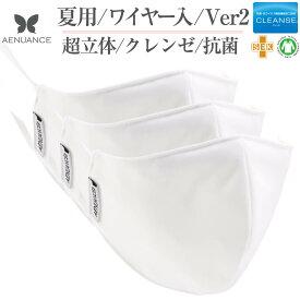 立体型 布マスク 白 3枚セット ノーズワイヤー入り Ver2 3種 AEMA-Ver2-3P