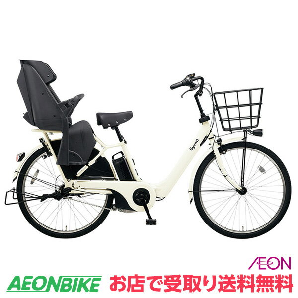 【お店受取り送料無料】 パナソニック (Panasonic) ギュット・アニーズ・DX26 2019年モデル オフホワイト 26型 BE-ELAD63F 電動自転車 電動アシスト自転車 子供乗せ