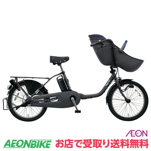 【お店受取り送料無料】 パナソニック (Panasonic) ギュット・クルーム・EX 2019年モデル マットディープグレー 20型 BE-ELFE03N 電動自転車 電動アシスト自転車 子供乗せ