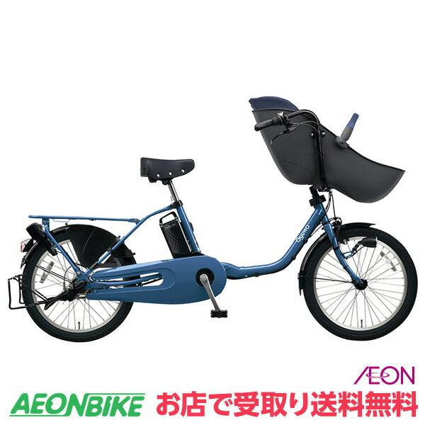 【お店受取り送料無料】 パナソニック (Panasonic) ギュット・クルーム・EX 2019年モデル グレイッシュレディブルー 20型 BE-ELFE03V2 電動自転車 電動アシスト自転車 子供乗せ