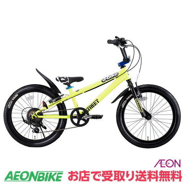 【お店受取り送料無料】 アイデス (ides) 20インチ D-Bike Xstreet 20 イエロー 20型 外装6段変速 子供用自転車