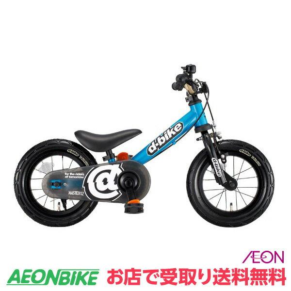 【お店受取り送料無料】 アイデス (ides) 12インチ ディーバイク マスター 12 D-Bike Master 12 シアン 12型 変速なし