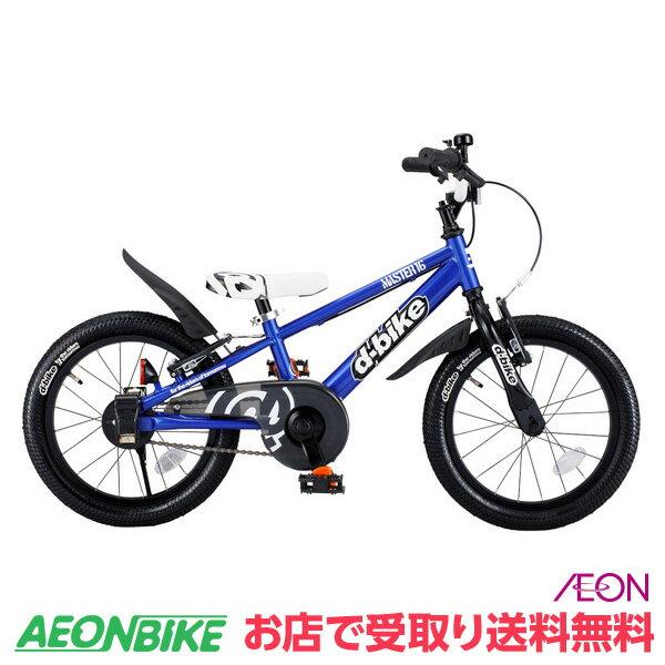【お店受取り送料無料】アイデス ディーバイクマスター18V D-Bike Master 18V ネイビー 18型 変速なし 子供用自転車