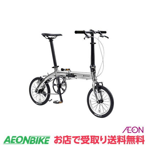 【お店受取り送料無料】 ルノー (RENAULT) 14インチ 軽量折りたたみ自転車 PLATINUM LIGHT6 AL140 シルバー 14型 変速なし 折りたたみ自転車