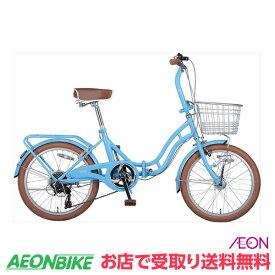【お店受取り送料無料】 キャプテンスタッグ (CAPTAIN STAG) 20インチ ホワイトニングバレイ FDB206 BAA ブルー 20型 外装6段変速 折りたたみ自転車