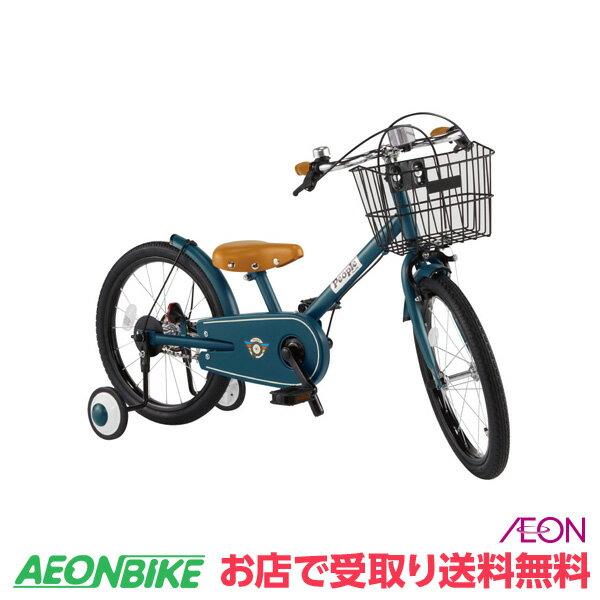 【お店受取り送料無料】 ピープル (People) 共伸びサイクル ディープターコイズ 変速なし 18型 子供用自転車