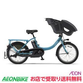 【お店受取り送料無料】 ヤマハ (YAMAHA) PAS キッス ミニ アン Kiss mini un 2019年モデル アクアシアン 20型 PA20KXL 電動自転車 電動アシスト自転車 子供乗せ