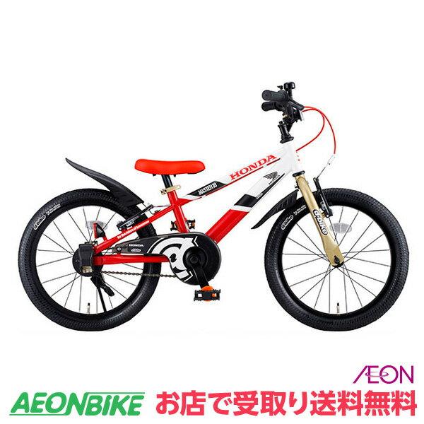 【お店受取り限定】 アイデス ディーバイク マスター ホンダ 18インチ D-bike Master Honda コンペティションレッド 変速なし 18型 子供用自転車