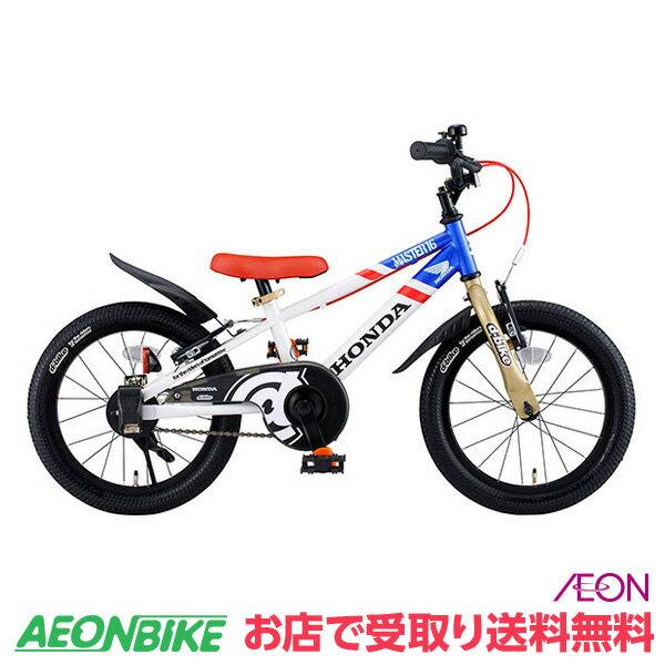 【お店受取り限定】 アイデス ディーバイク マスター ホンダ 18インチ D-bike Master Honda トリコロール 変速なし 18型 子供用自転車