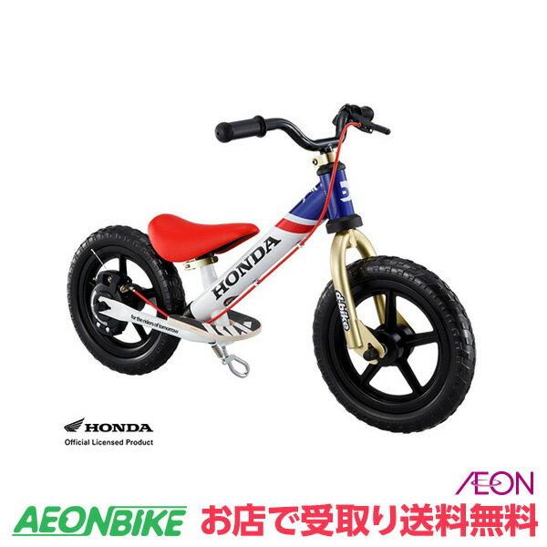 5/6 23:59までポイント5倍!【お店受取り限定】 アイデス ディーバイク キックス ホンダ D-Bike KIX Honda トリコロール バランスバイク
