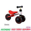【お店受取り限定】 アイデス ディーバイク ミニ ホンダ D-bike mini Honda コンペティションレッド バランスバイク