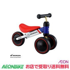 【お店受取り限定】 アイデス ディーバイク ミニ ホンダ D-bike mini Honda トリコロール バランスバイク