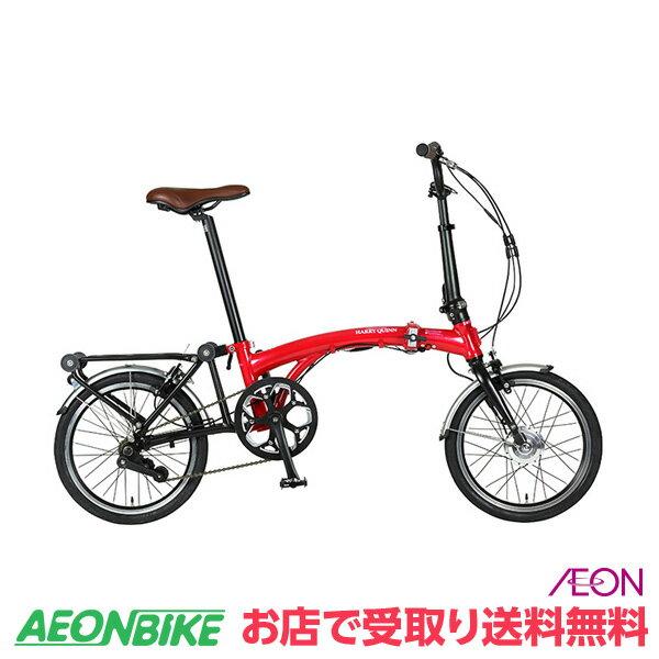 【お店受取り限定】 ハリークイン (HARRY QUINN) PORTABLE E-BIKE AL-FDB160E レッド 変速なし 16型 折りたたみ自転車