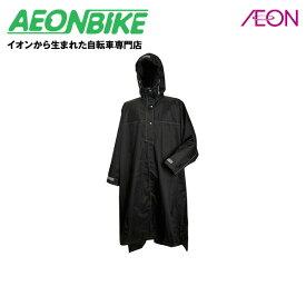 カジメイク 3340 ハイポンチョ ブラック FREEサイズ【レインウエア】【自転車】【店舗受取対象外】