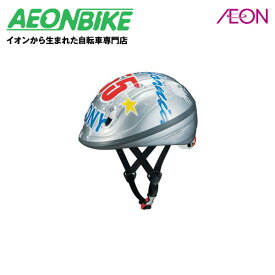 OGKカブト (OGK Kabuto) BOONY2アメリカンシルバー 子供用ヘルメット 自転車用ヘルメット aeon160104