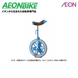 【送料無料】ブリヂストン スケアクロウA ライトブルー 20インチ (20型) 一輪車