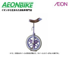 【送料無料】ブリヂストン スケアクロウA ラベンダー 20インチ (20型) 一輪車