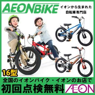 【お店受取対象商品】【アイデス】ペダルが簡単着脱 ディーバイク マスター D-Bike Master 16型 変速なし キックバイク ペダルなし自転車 aeondbikem【16インチ】