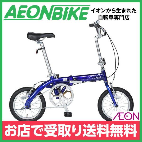 【お店受取り送料無料】 フライウェイライト 14インチ 折りたたみ自転車 ブルー 14型 変速なし
