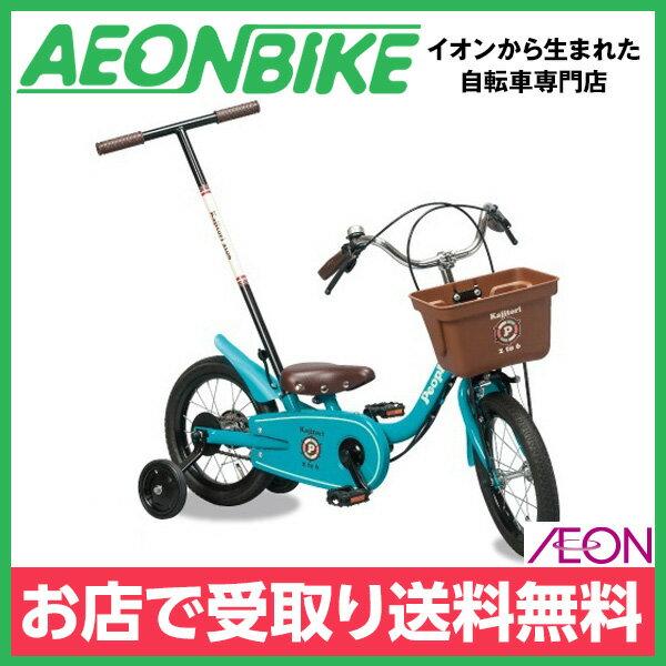【お店受取り送料無料】 ピープル (People) 14インチ いきなり自転車 ピュアターコイズ 14型 変速なし