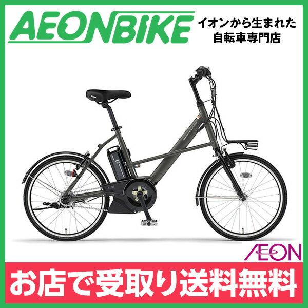 【お店受取り限定】 ヤマハ (YAMAHA) 20インチ PAS CITY-X シティX 2018年モデル PA20CX マットグラファイト 20型 内装3段変速 電動自転車