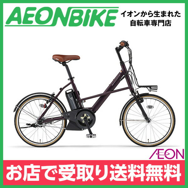 【お店受取り限定】 ヤマハ (YAMAHA) 20インチ PAS CITY-X シティX 2018年モデル PA20CX ボルドー 20型 内装3段変速 電動自転車